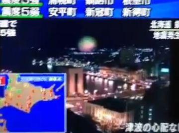 bola de plasma, Japão, Terremoto