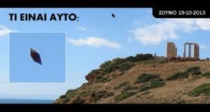 OVNI próximo do tempo de Posseidon, na Grécia